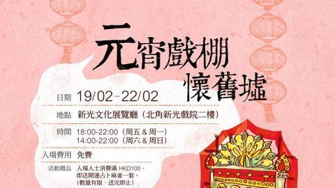 我要真﹒香港情懷!元宵戲棚懷舊墟