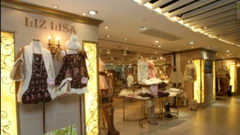 日牌Liz Lisa 撤出香港!4折閉店減價