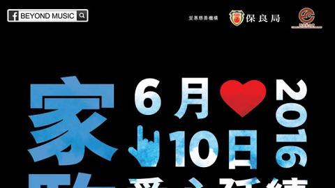 《家駒...愛心延續慈善演唱會2016》