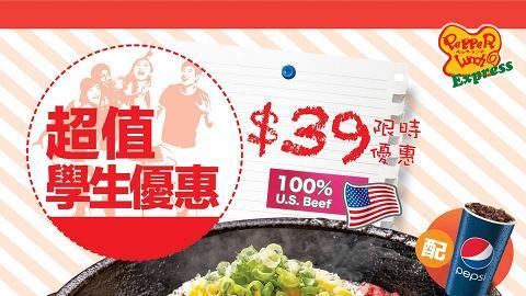 學生優惠!Pepper Lunch 5月份套餐減價