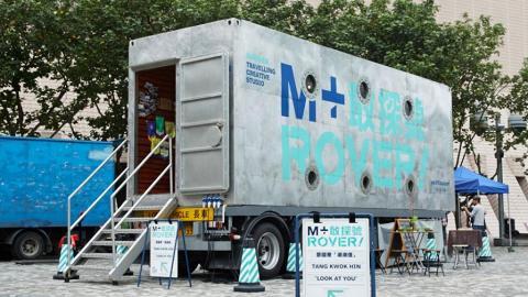 貨櫃變藝術館!「M+ 敢探號」流動藝術巡迴展
