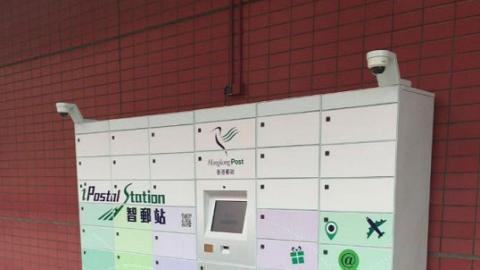 放工收件都得!香港郵政新推自助領件櫃