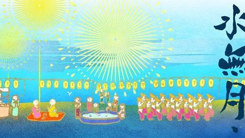 一日限定!「水無月」夏祭市集