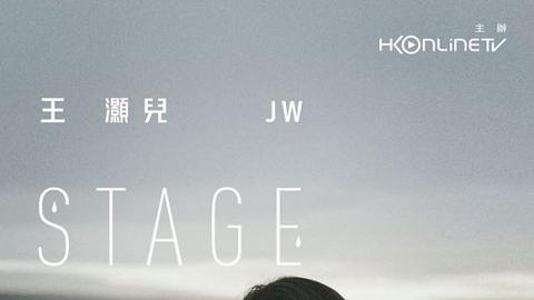 《JW王灝兒Stage of Grief 2016演唱會》