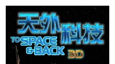 立體球幕電影《天外科技3D》