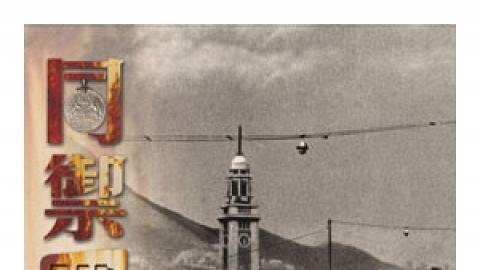 同禦鐵蹄 ─ 香港的抗戰歲月