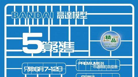 一星期限定優惠!高達模型日圓5算發售