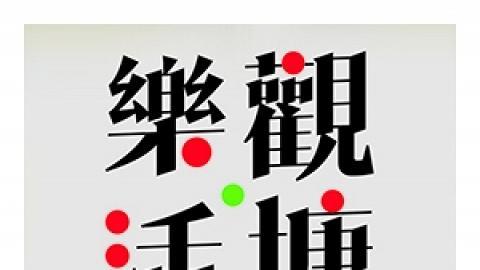 《樂‧活‧觀塘‧活樂遊》- 2016社區專題嘉年華系列
