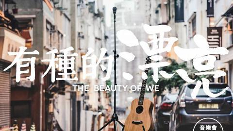何韻詩《有種的漂亮 The Beauty of WE》