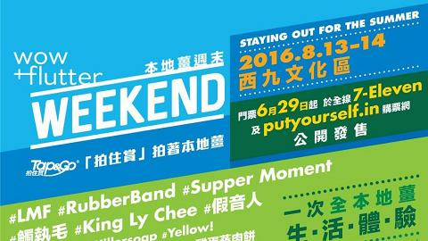 戶外音樂節「wow and flutter WEEKEND」 8月中Rock爆西九