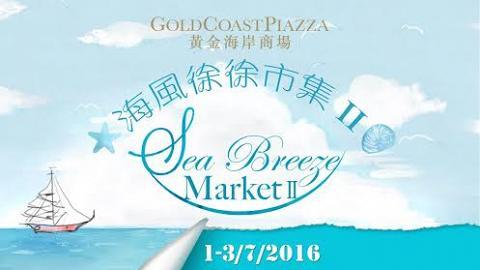 黃金海岸周末市集  天台設野餐區