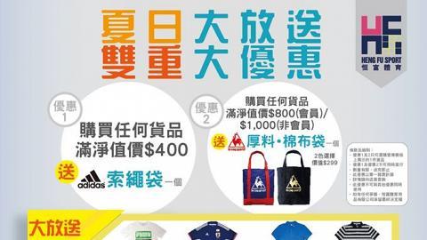 T-shirt $99、波鞋$250!夏日運動用品優惠開始