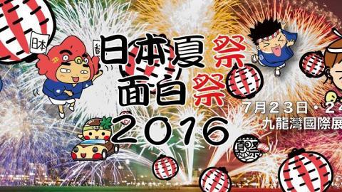 九展夏祭面白祭 著浴衣歎日本地道小食