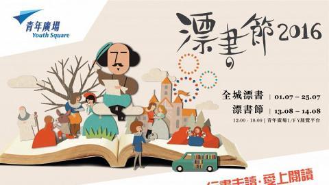 睇莎士比亞話劇、學西洋書法!漂書節2016