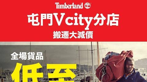 Timberland V city店搬遷激減!全場貨品低至半價