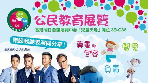 內幕消息!C AllStar將會現身「香港書展」
