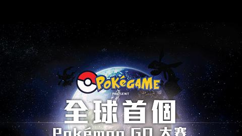 全球首個!Pokémon Go 大賽香港站齊齊捉精靈
