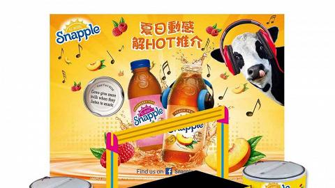 周末免費派果茶!Snapple夏日新出口味