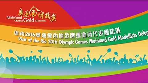 延續里約奧運熱!內地金牌運動員旋風訪港