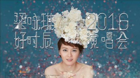梁詠琪《好時辰演唱會》香港站