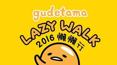 Gudetama Lazy Walk蛋黃哥運動日10月舉行 選手包率先睇!