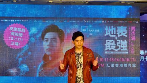 周杰倫《2017地表最強世界巡迴演唱會-香港》加場