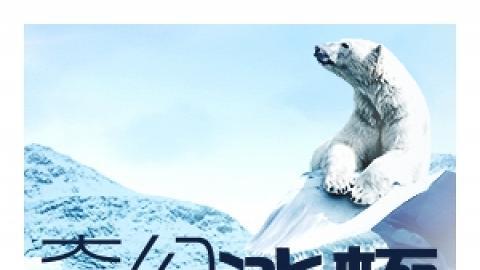 全天域電影《奇幻冰極》
