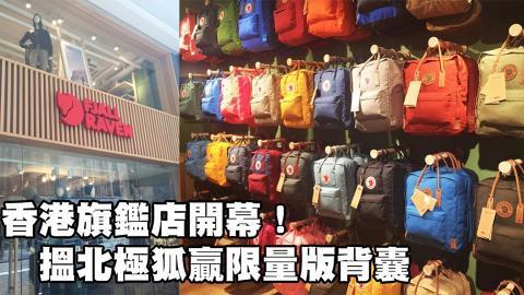 香港旗艦店開幕!搵北極狐贏限量版背囊