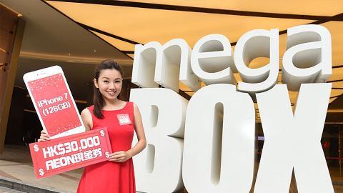 免費派生日福袋!MegaBox周年誌慶