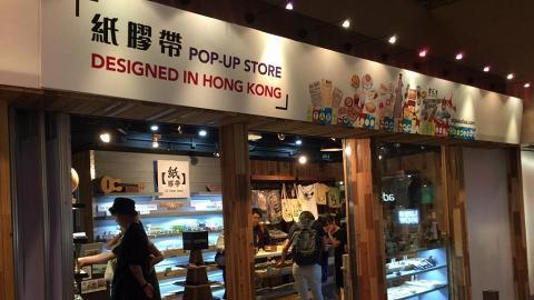 香港人先明! 本土玩味紙膠帶POP-UP STORE