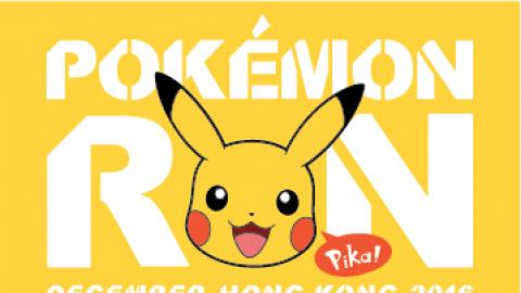 用鋼鐵尾巴啦!首3000名報名Pokemon Run紀念品
