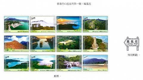 以鳳凰徑為主題 香港行山徑系列郵票