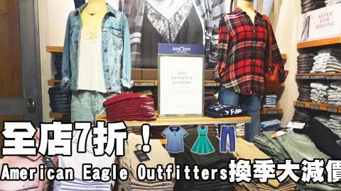 全店7折!American Eagle Outfitters換季大減價