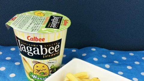 刺激脆卜卜!卡樂B期間限定Wasabi薯條