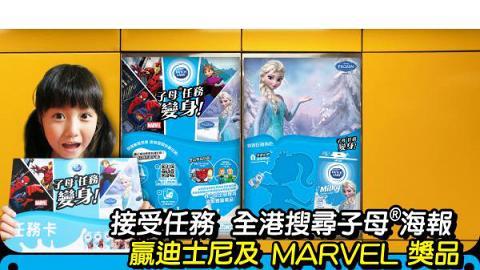 接受任務  全港搜尋子母®海報 贏迪士尼及MARVEL獎品