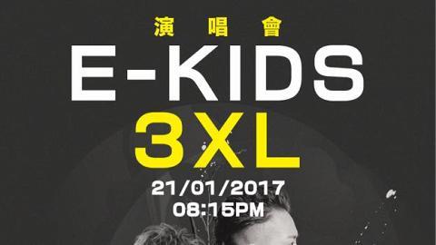 E-Kids 3XL 演唱會2017