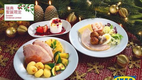 糧尾都要歎聖誕大餐!IKEA節日限定食品