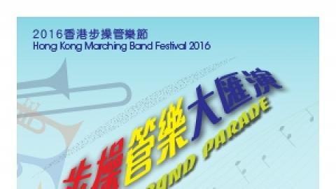 2016香港步操管樂節 - 步操管樂大匯演