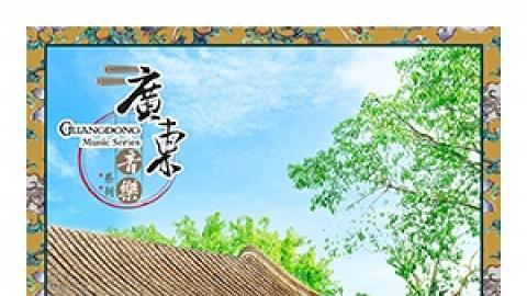 廣東音樂系列:粵韻樹下音樂廳
