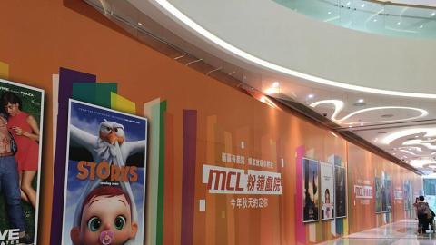 MCL粉嶺戲院本周開幕!推$135快閃套票
