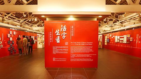 拆解漢字點撇捺 活現生活與文化