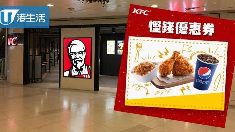 $11兩個葡撻、$58抵食二人餐 KFC限時電子優惠券晒冷