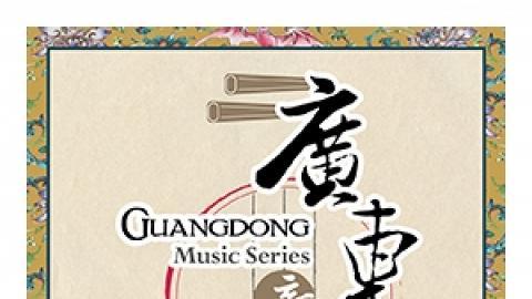 廣東音樂系列:育文綜藝木絲樂團-「春意」潮粵樂音樂會