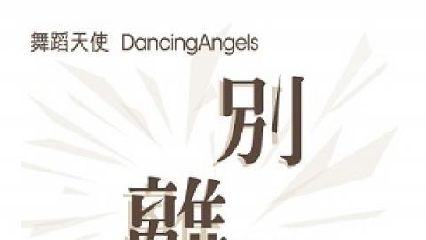 舞蹈天使《別 離別》