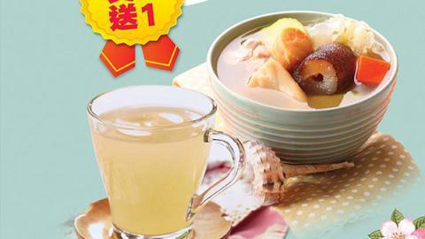 快閃買一送一!鴻福堂指定湯品+飲品優惠