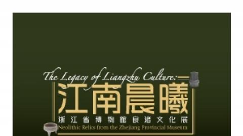 江南晨曦 ─ 浙江省博物館良渚文化展