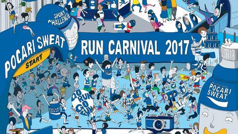 To run, or not to run 寶礦力水特跑步嘉年華都照顧好哂!