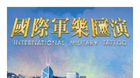 國際軍樂匯演