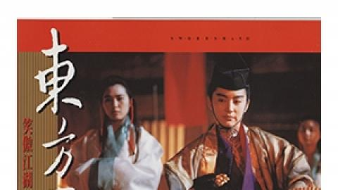 電影「漣」乘系列:電影 x 文學:金庸的電影世界 + 映後談