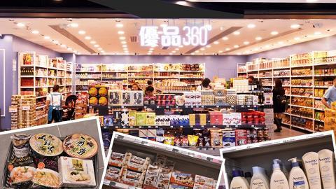 潮人購物新熱點 優品360°點只賣零食?
